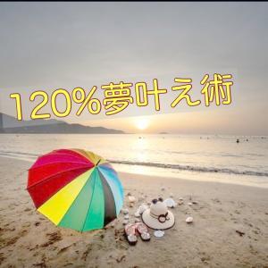 大波乱の2020年 ターニングポイントの夏至