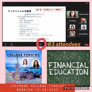 【大盛況✨】アメリカ大学進学準備ファイナンスセミナー