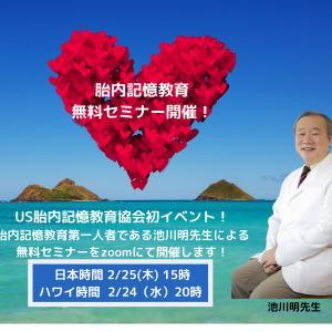 【胎内記憶教育セミナー】2/25/2021
