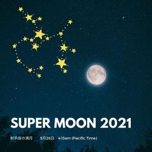 射手座の満月2021 フラワームーン&スーパームーン