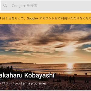 Google+終了間近なのにアプリのアップデート