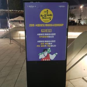 東大門青春ランウェイマーケット♡