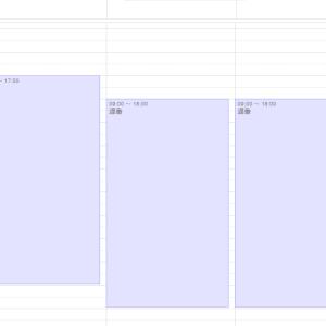 Googleカレンダーにシフトを簡単に時間帯付きで登録する