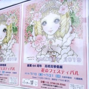 高橋真琴 個展『花のフェスティバル』  新作速報☆彡