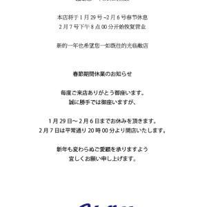 厦門の日本料理バルCHILL 春節休業のお知らせ。