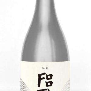 Foo Fighters x 楯野川 超大物世界的アーティストが日本の酒蔵とコラボ!!!