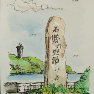 江の島を描く