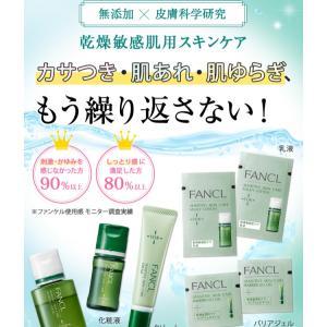 ファンケルの敏感肌用化粧水をお試し