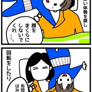 【漫画】1歳児に寝首を搔かれる