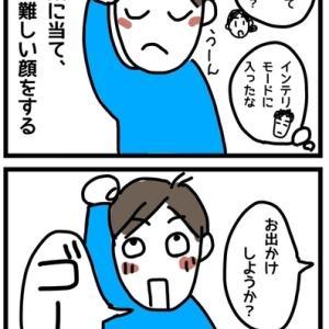 【漫画】どこで覚えたのかな?