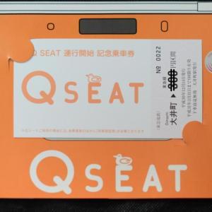 東急大井町線『Q SEAT運行開始記念乗車券』発売!で早朝の大井町駅へ買いに行く