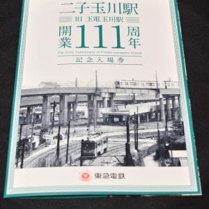 二子玉川駅開業111周年記念入場券発売