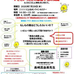 追加公演決定!!長崎真由美先生の「いざというときの応急手当の知識」オンラインセミナー