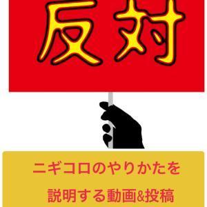 ニギコロ投稿反対!!