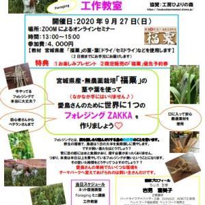 岩男富美子先生の フォレジングZAKKA 工作教室【オンライン】開催