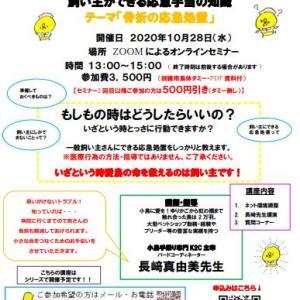 長崎真由美先生の「いざというときの応急手当の知識・骨折」【オンライン】