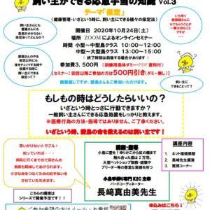 長崎真由美先生の「いざというときの応急手当の知識・保定」【オンライン】