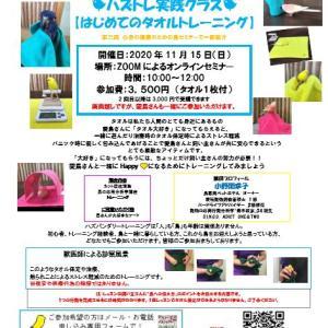 ハズトレ実践クラス【タオルトレーニング】11月のクラス開催のお知らせ