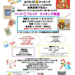 岩男富美子先生の バード・ブレッド クッキング教室【オンライン】開催