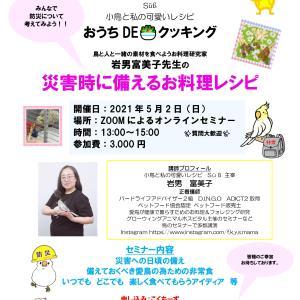 岩男富美子先生の「災害時に備えるお料理レシピ」開催