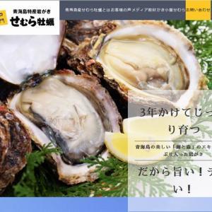 山口長門 青海島特産の巨大岩ガキ せむら牡蠣がおすすめな理由!