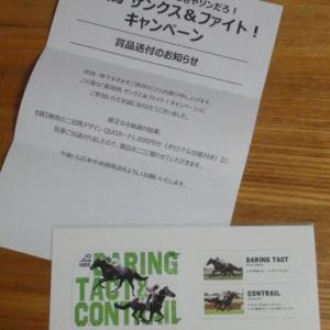 着画☆SM2・studio CLIP☆三冠馬のクオカード☆当選品