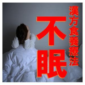 病院・薬局泣かせの即効果が分かる漢方食養療法㉜『不眠症』
