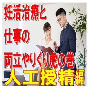 【複製】妊活治療と仕事の両立やりくり虎の巻 人工授精編