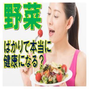野菜ばかり食は万能か?