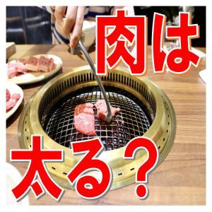 お肉は太るんですよね?