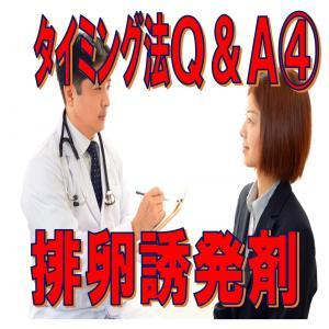 タイミング法Q&A④ 排卵誘発剤