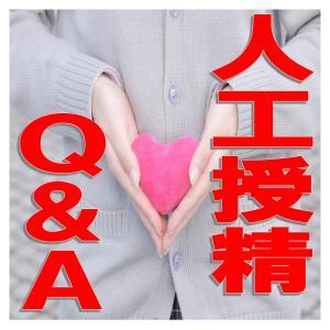 人工授精Q&A