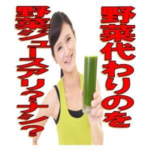 野菜の代わりに野菜ジュースはアリ?ナシ?