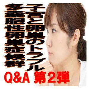 子宮と卵巣トラブル:多嚢胞性卵巣症候群(PCOS)Q&A第2弾