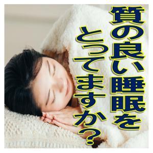 質の良い睡眠をとっていますか?