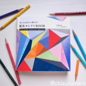 わかりやすくて実践的!「気になる色から探せる!配色セレクトBOOK」をご紹介します