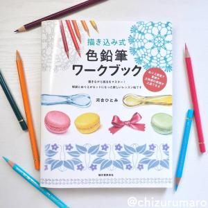 【色鉛筆ワークブック】2019年は色の重ね方をじっくり学びたい