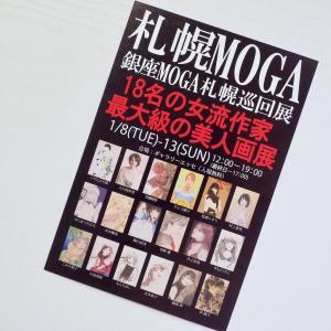 「札幌MOGA」美人画展に行ってきました