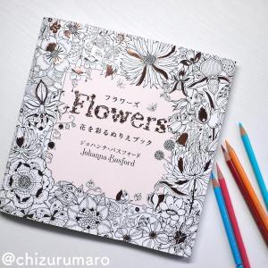 ジョハンナ・バスフォードさんの新刊塗り絵本「Flowers 花を彩るぬりえブック」をご紹介します