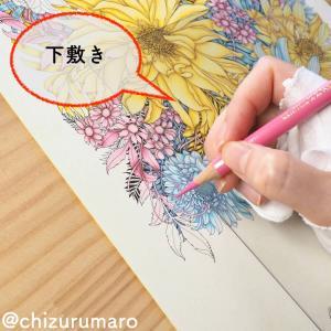 色鉛筆が擦れて色が伸びる・色落ちする問題 みなさんの対策は?