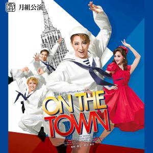 セクシーやらバブみやらオラみやらのイケメンフェスティバル~月組『ON THE TOWN』観劇感想~