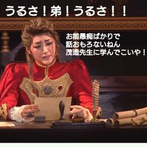 オレ様ロレ様芹香斗亜様~宙組『異人たちのルネサンス』観劇感想①~
