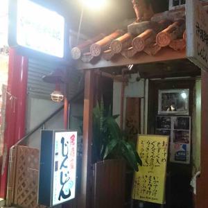 沖縄国際通り・老舗居酒屋『じんじん』