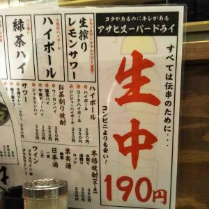 名古屋・新B級グルメ!?