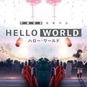 映画『HELLO WORLD(ハロー・ワールド)』観てきました!