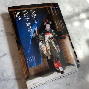 花街と芸妓・舞妓の世界