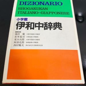 イタリア語辞書