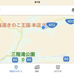 北海道旅行 7日目 函館 そして 帰宅に向けて