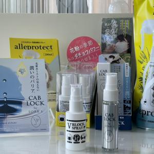 花粉症、ハウスダウト、さらにマスクで、肌のむずむずカサカサ、のお助けアイテム