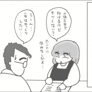 愛媛お遍路出発前② ~マジですか・・・!?~